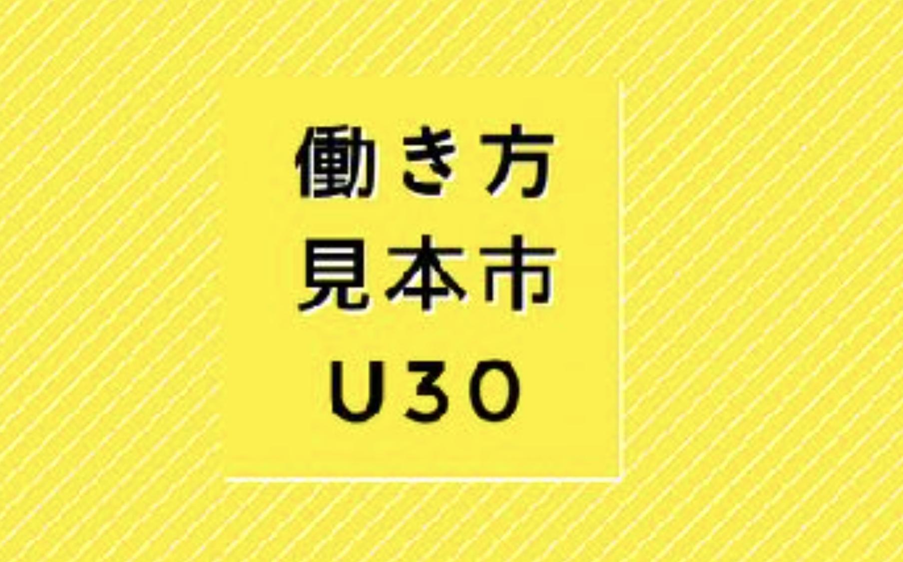 『働き方見本市 U30』に「VAISA」を出店!