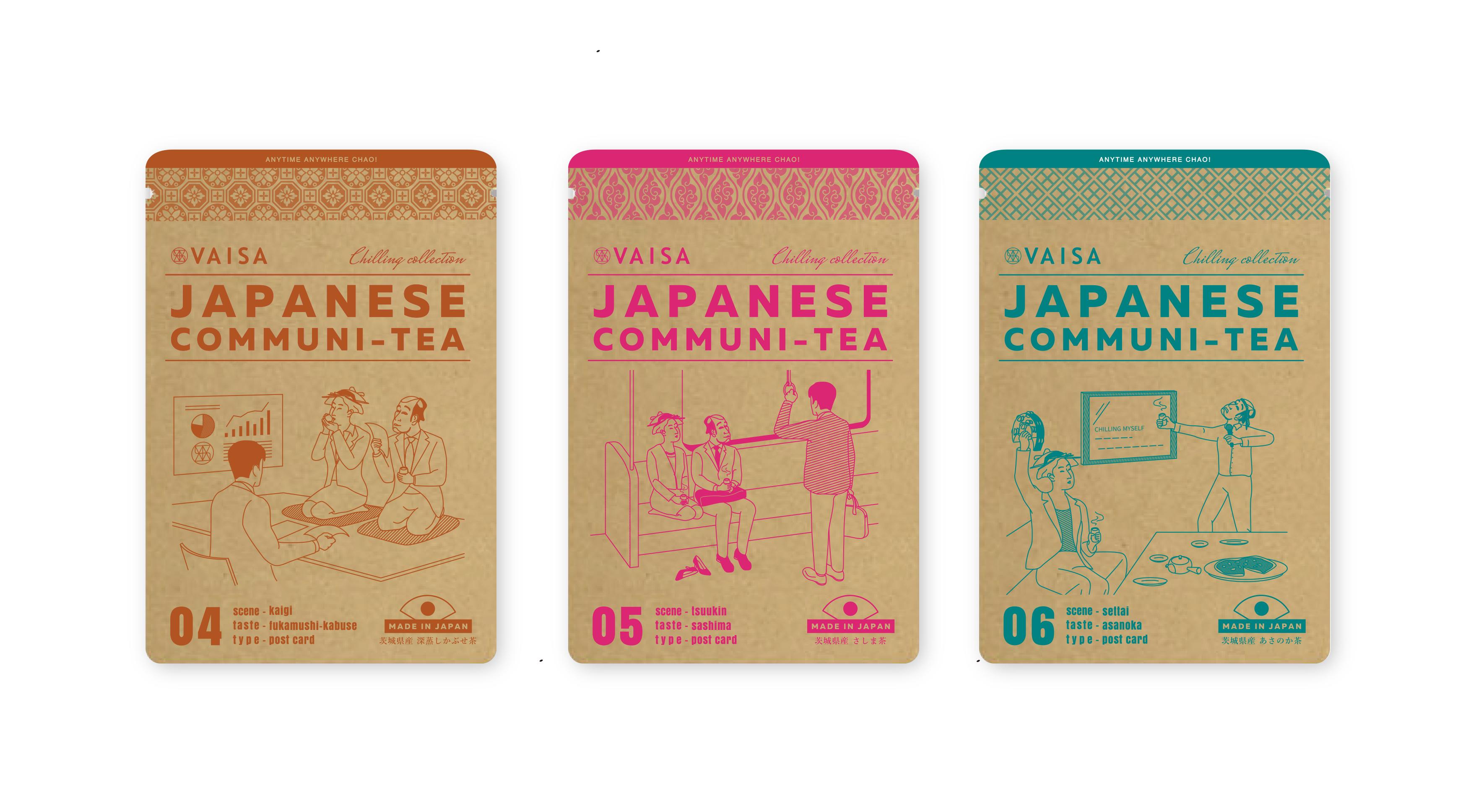 STANDARD GREEN TEA – ILLUSTRATION(茨城県産 深蒸しかぶせ茶・さしま茶・あさのか茶)
